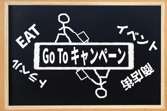 GO TO トラベルキャンペーン!